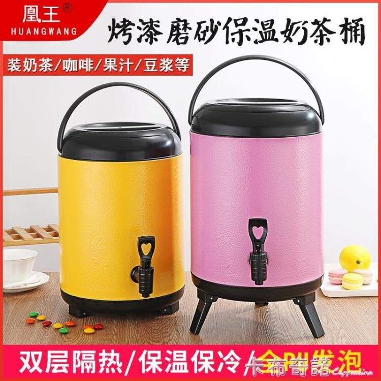 商用大容量保溫保冷豆漿果汁咖啡飲料奶茶店不銹鋼奶茶桶8L10L12L 現貨快速出貨-85折-華爾街
