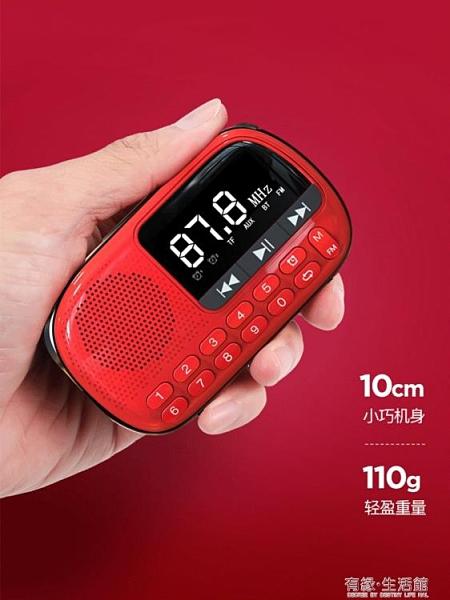 收音機老人老年人新款便攜式小型迷你半導體廣播可充電插卡多功能聽戲袖珍隨身聽播 有緣生活館