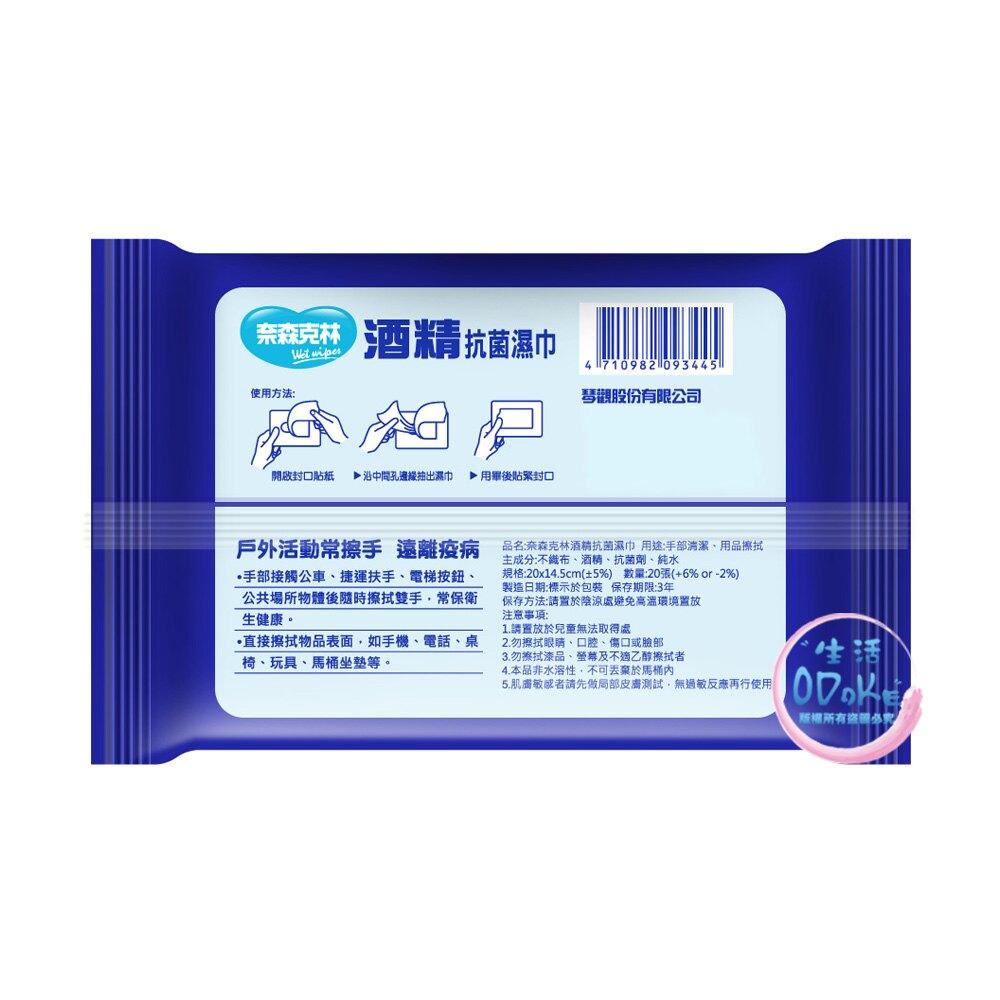 奈森克林 酒精抗菌濕巾 (20抽/包) 濕紙巾 酒精濕巾 隨身包 酒精 【生活ODOKE】
