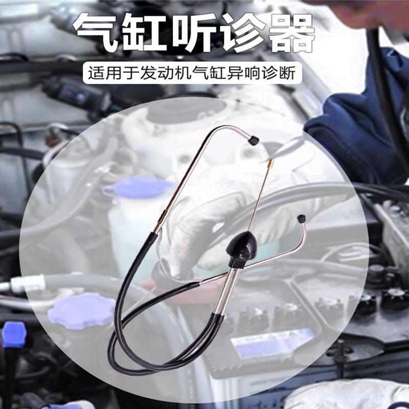 汽車聽診器 汽缸聽診器 噪音聽診器 發動機 異響 氣缸異響 聽診器 檢測 汽保 汽修聽診器