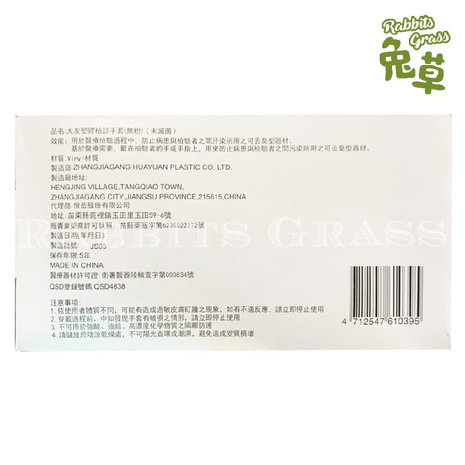 【領券折$30】PROTOS 大友 塑膠檢診手套 (未滅菌) 100入/盒 : 無粉塑膠手套 M、L