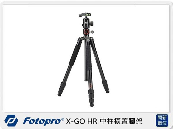 現貨! FOTOPRO 富圖寶 X-GO HR 中柱橫置腳架 三腳架 拍攝 攝影(XGOHR,公司貨)
