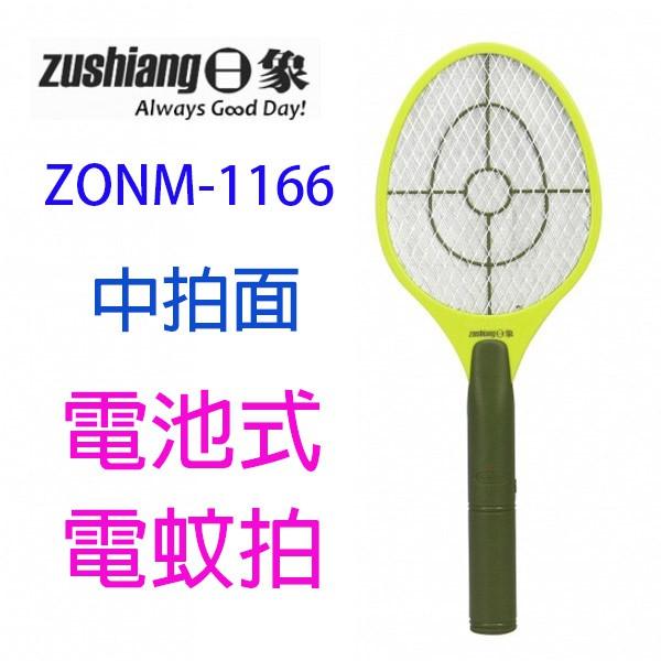日象 ZONM-1166 狙擊手電池式電蚊拍