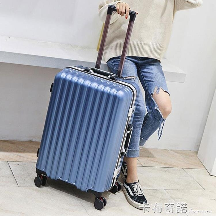 行李箱網紅拉桿箱女靜音萬向輪鋁框旅行箱24寸ins密碼箱皮箱子男 現貨快速出貨-85折-華爾街