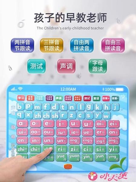 兒童故事機 一年級拼音拼讀訓練神器兒童漢語早教點讀學習機有聲掛圖幼小銜接LX 小天使