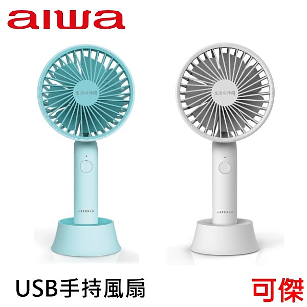 AIWA 愛華 USB手持風扇 FH7DG 手持風扇 3段風力調整 低噪音 風扇 小風扇 電風扇 大電池容量 可傑