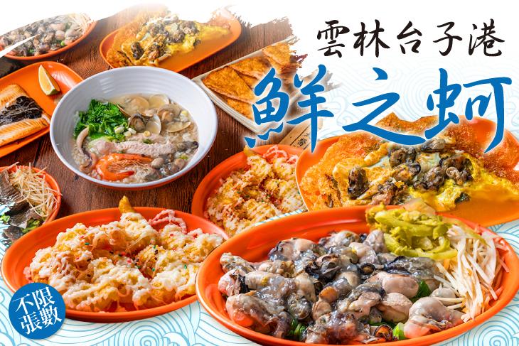 【台北】雲林台子港鮮之蚵(信義店) #GOMAJI吃喝玩樂券#電子票券#中式