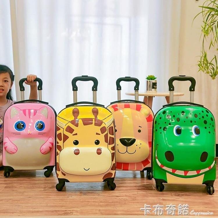 18寸卡通兒童拉桿箱可愛時尚男女孩行李箱小學生旅行箱萬向輪 現貨快速出貨-85折-華爾街