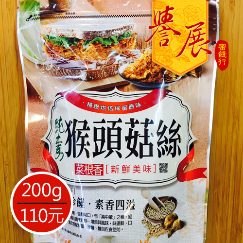 【譽展蜜餞】猴頭菇絲/200克/110元