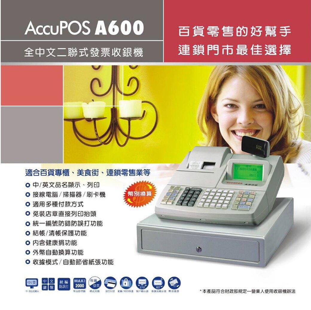AccuPOS A600 二聯式全中文發票收銀機