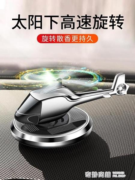 太陽能飛機車載香水汽車香薰擺件男車內高檔車用持久淡香車上香氛 奇妙商鋪