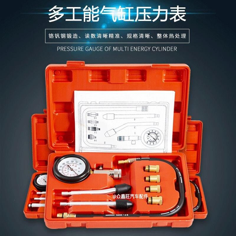 汽缸壓力錶 汽車機車兩用 氣缸壓力表 汽缸壓力測試錶 缸內直噴火星塞 綜合型汽油氣缸壓力錶 汽車通用