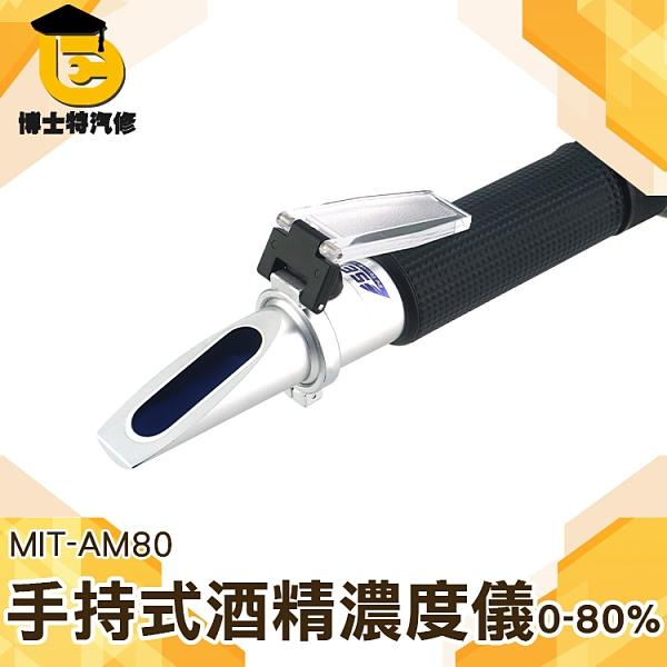 博士特汽修 酒精計 米酒精度數檢測儀器 測酒儀器 MIT-AM80 高精度 檢測分析儀 酒精濃度
