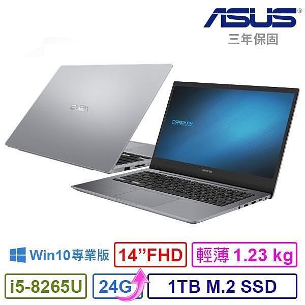 【南紡購物中心】ASUS 華碩 14吋 商用筆電 P5448/P5440 i5-8265U/24G/1TB PCIe/Win10專業版/三年保固