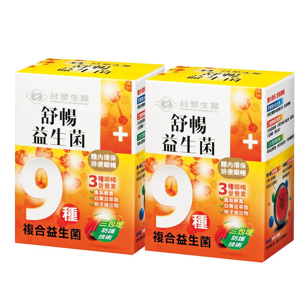 【台塑生醫】舒暢益生菌(30包入/盒) 2盒/組