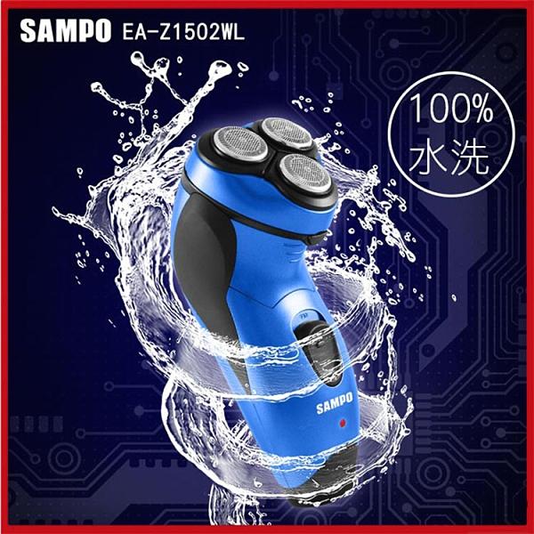 SAMPO聲寶勁能水洗式三刀頭電鬍刀EA-Z1502WL【KE04012】 99愛買小舖