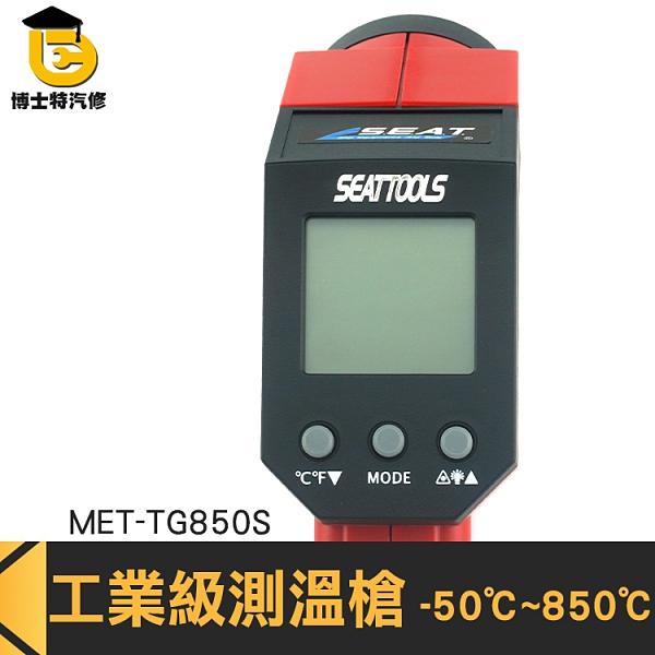 CE工業級測溫槍 廚房烘焙 非接觸式溫度 數位測溫器 MET-TG850S 測溫槍 紅外線 博士特汽修