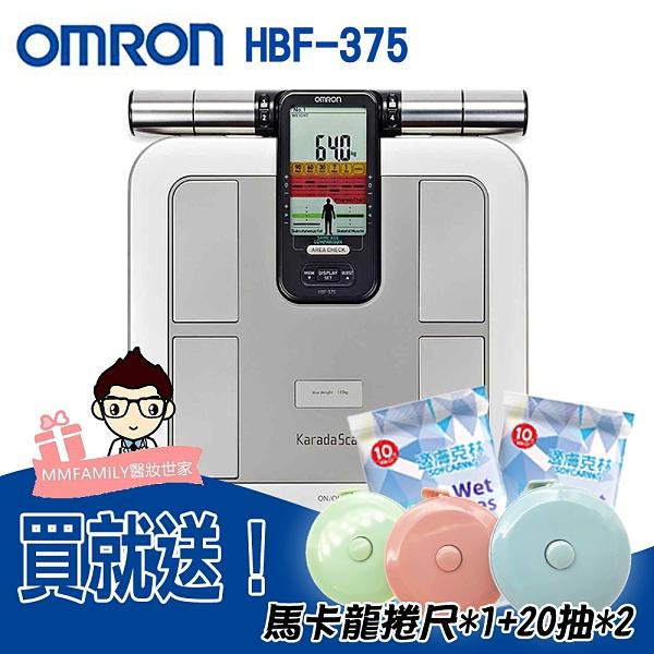 【伸縮捲尺+純水濕巾*2包】+OMRON歐姆龍體脂計HBF-375(銀白色)【醫妝世家】hbf375