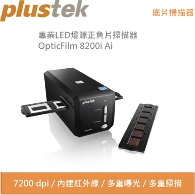 Plustek OpticFilm 8200i Ai 極致版專業正負片掃描器