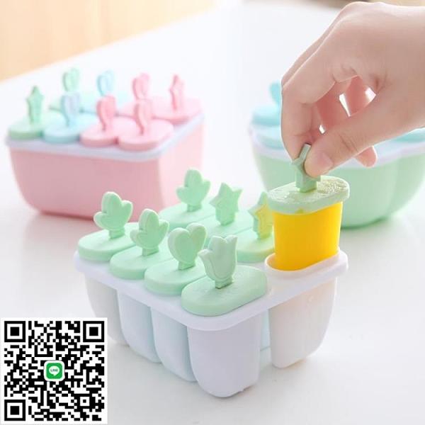 製冰模具 雪糕模具家用做冰棍冰棒diy冰淇淋凍冰塊盒冰糕冰格 樂淘淘