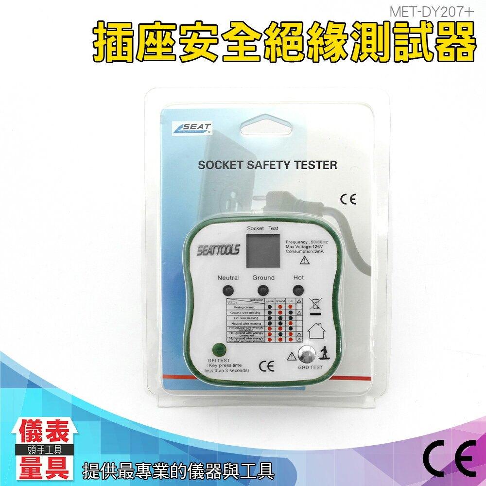 【儀表量具】漏電保護開關測試 驗電器 線路漏電檢測儀 MET-DY207+ 跳脫功能 地線 火線 零線 便於攜帶