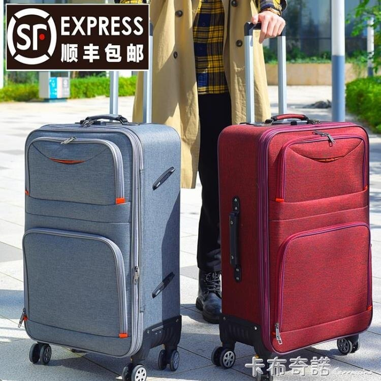 旅行箱行李箱牛津布拉桿箱萬向輪24女男學生大容量密碼皮箱子28寸 現貨快速出貨-85折-華爾街