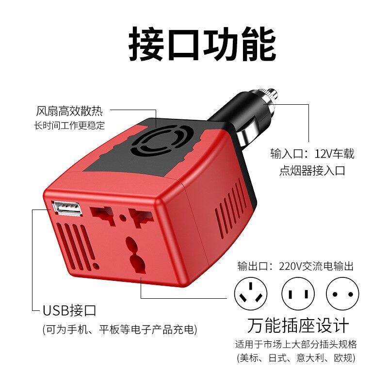 小型便攜式150W/75W球頭逆變器12V轉220V帶USB2.1A0.5A轉110V車載逆變器