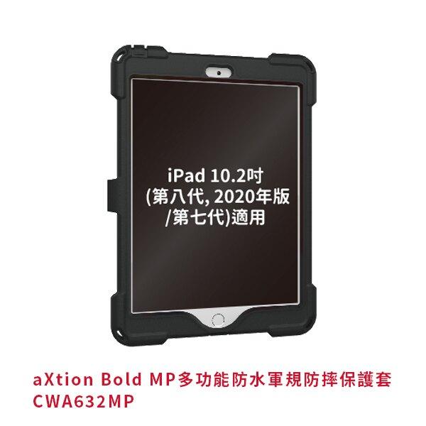 aXtion Bold MP多功能防水軍規防摔保護套 - iPad 10.2吋 (第八代, 2020年版/第七代)適用 #CWA632MP
