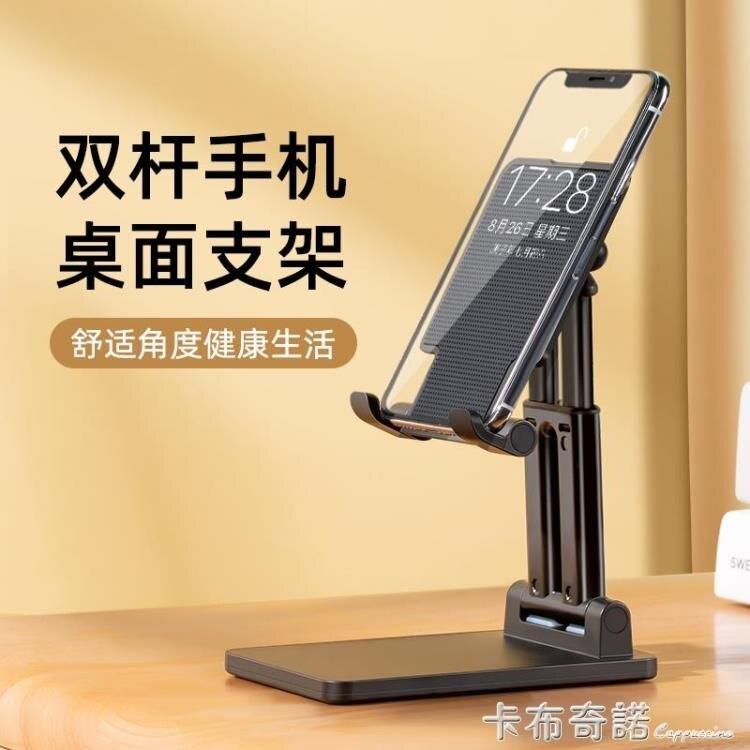 [双杆]手机支架桌面懒人直播支撑架家用iPad电脑平板床头万能通用 現貨快速出貨-85折-華爾街