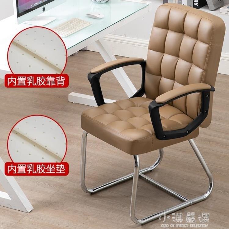 辦公椅家用電腦椅職員椅會議椅學生宿舍座椅現代簡約靠背椅子CY