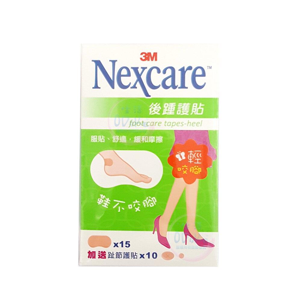 3M Nexcare 後踵護貼 (加送趾節護貼x10)後腫護貼 鞋不咬腳 咬腳適用 緩和摩擦 女性必備【生活ODOKE】