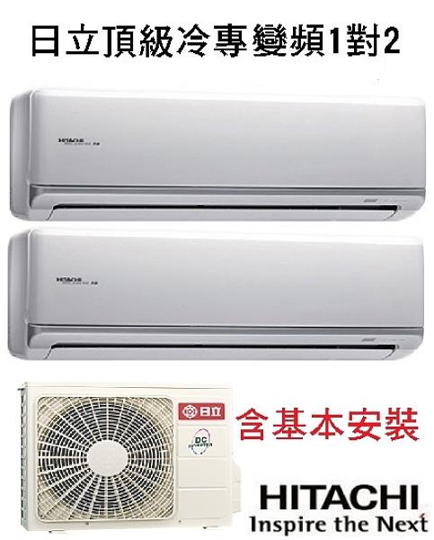 蘆洲*補助2000日立(頂級型)冷專變頻一對二冷氣RAM-50JK1+RAS-22NJK+RAS-25NJK(3+4坪)含基本安裝