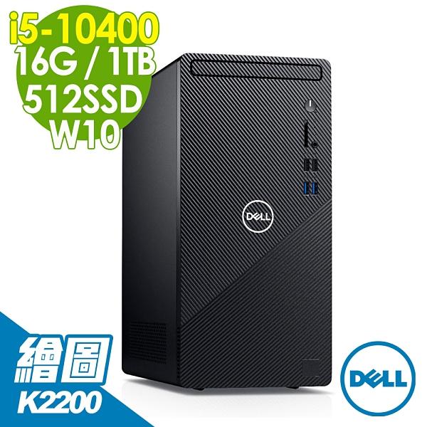 【現貨】DELL Inspiron 3880 10代電腦 i5-10400/K2200 4G/16G/512SSD+1TB/W10