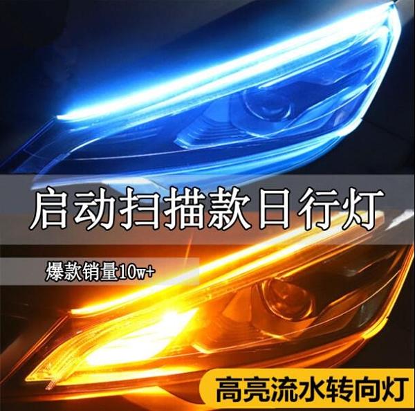 改裝汽車通用日行燈超薄LED導光條跑馬流水燈帶轉向淚眼燈 超薄流光轉向日行燈 流水燈條 方向燈