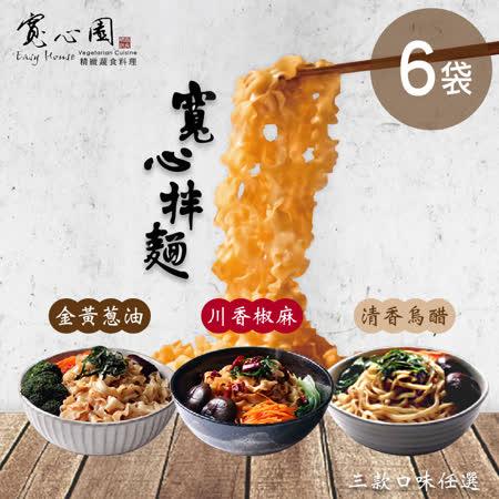 【寬心園】寬心拌麵 三口味任選6袋 (4包/袋)