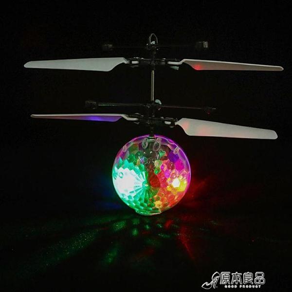 飛行球 智能感應飛行器小飛仙新奇特遙控飛機地攤玩具兒童發光水晶飛行球