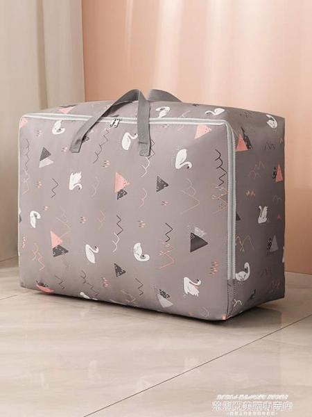 收納袋 收納袋子家用大號整理被子子裝棉被衣服衣物幼兒園搬家行李打包袋 萊俐亞