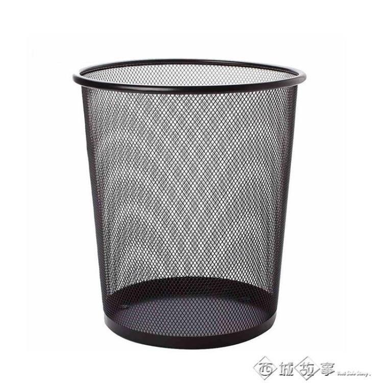 垃圾桶 加厚防銹鐵網垃圾桶家用金屬垃圾簍辦公室鐵絲網廢紙簍衛生間無蓋