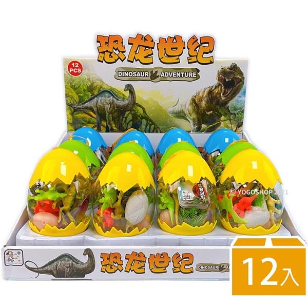恐龍世紀 13入蛋裝恐龍 833 恐龍公仔 (混款)/一盒12顆入(促80) 仿真恐龍模型 蛋裝場景-鑫