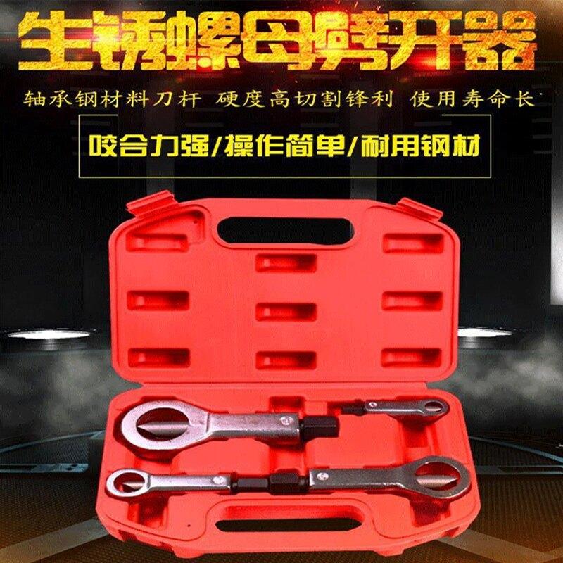 免郵 4件套螺母分離器 螺母破拆器 螺帽破壞器 生銹螺母劈開破除破分離 螺母破切開拆開 汽修工具