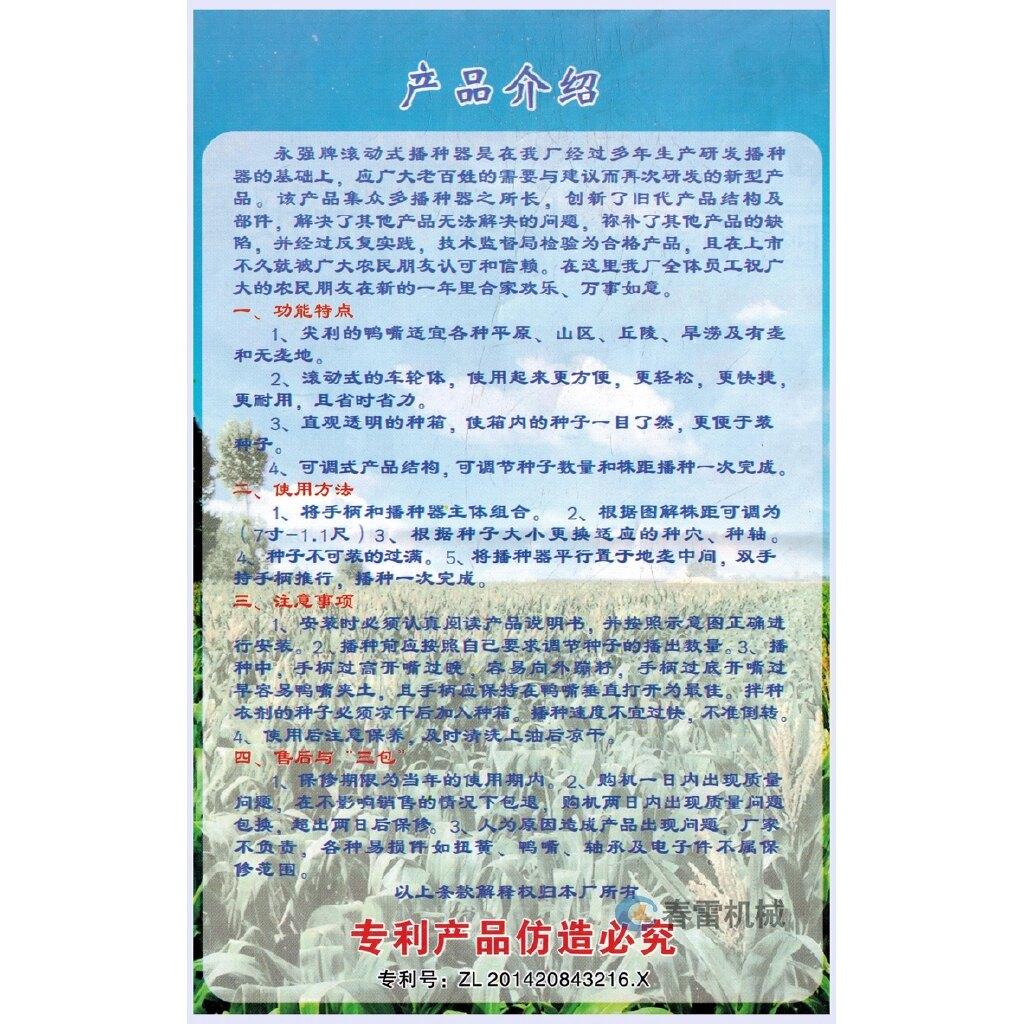【臺灣熱銷】高效率 自動補籽播種器種肥同步播種機 精播玉米大豆花生高粱播種機 施肥器 5 6 7 12嘴