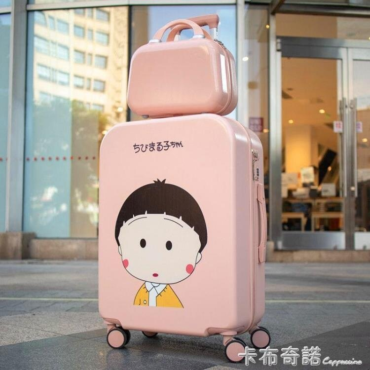 行李箱小型可愛日系20寸輕便密碼拉桿登機箱結實耐用24少女加厚26 現貨快速出貨-85折-華爾街