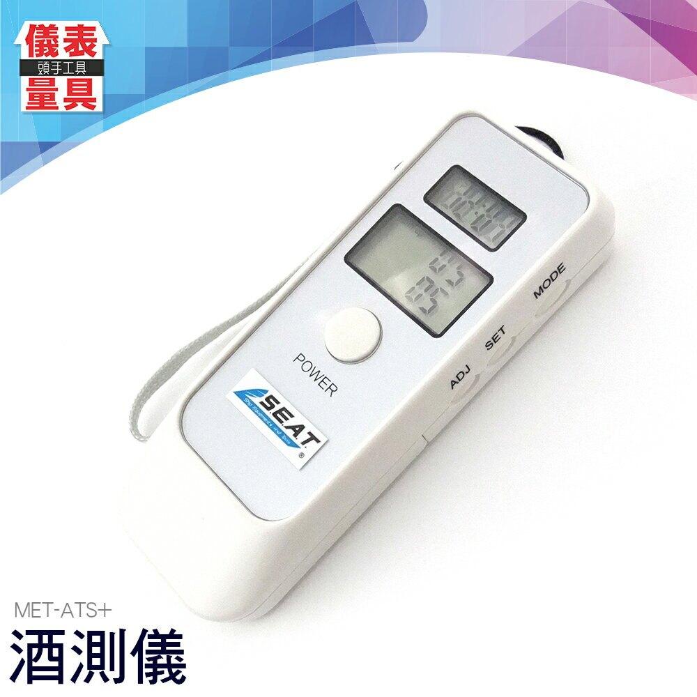 【儀表量具】酒駕測試儀 酒精快速檢測器 簡易型 酒測儀 時間顯示 MET-ATS+ 呼氣式 酒後安全測量 時間顯示