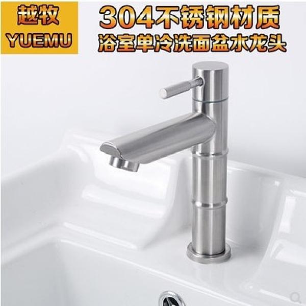 洗面盆單冷水龍頭 304不銹鋼陶瓷盆洗手盆洗臉盆單孔單冷水龍頭