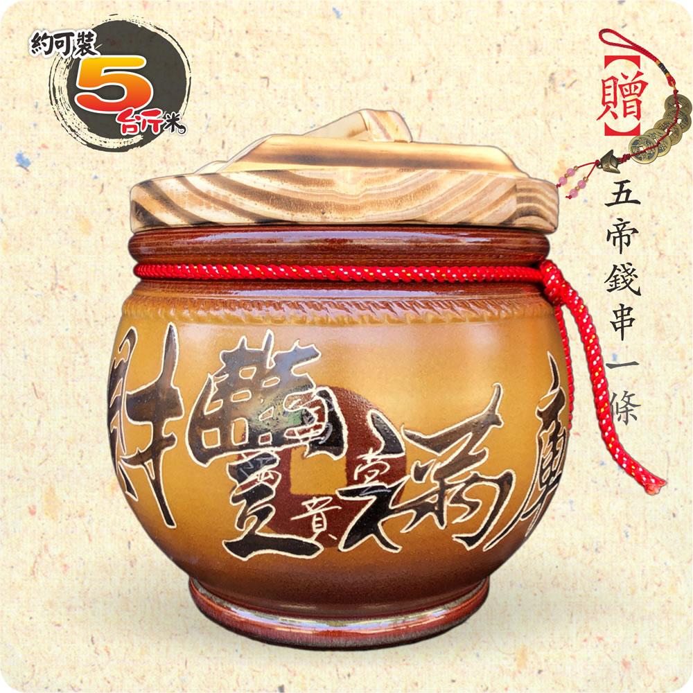 【唐楓藝品米甕】黃平光釉(財豐滿庫)米甕 | 約可裝 5 台斤米