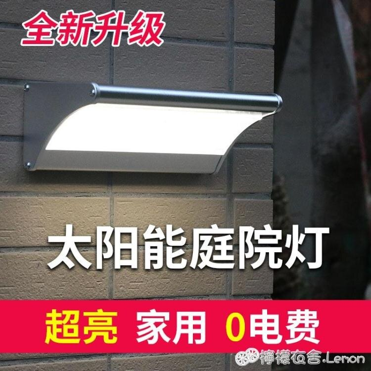 太陽能燈戶外庭院燈超亮雷達感應壁燈家用圍牆防水led新農村路燈
