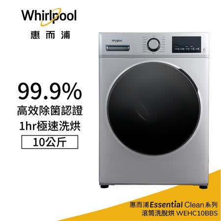 加碼送好禮!!!Whirlpool 惠而浦 Essential Clean 10公斤 滾筒洗脫烘 WEHC10BBS 含基本安裝