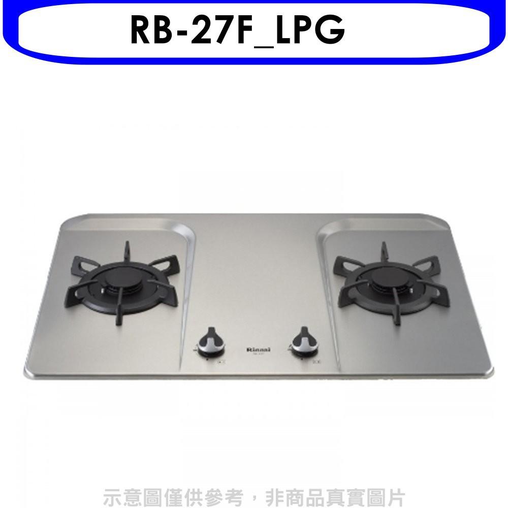 林內【RB-27F_LPG】雙口LOTUS檯面爐蓮花爐(與RB-27F同款)瓦斯爐桶裝瓦斯 分12期0利率