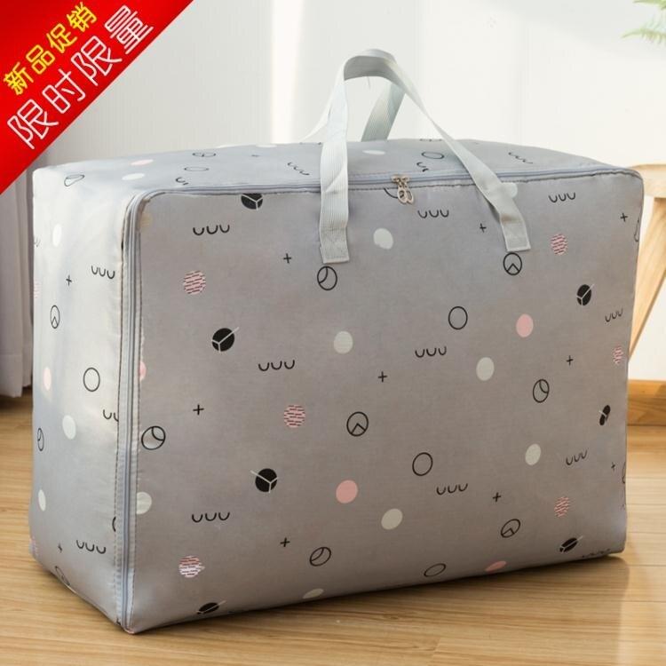 牛津布裝被子子收納袋手提搬家打包袋加厚防潮棉衣服的大整理袋子