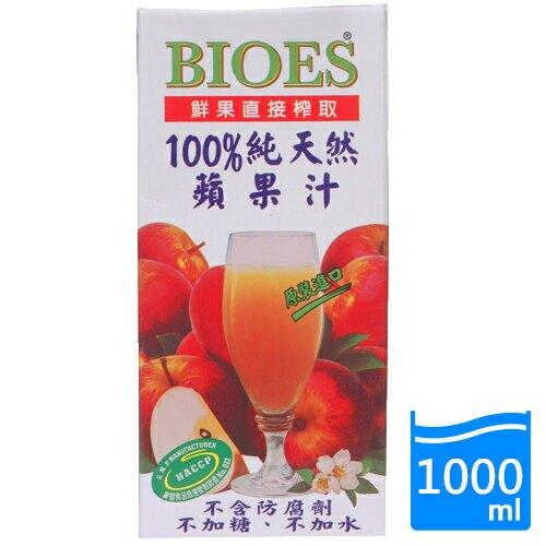 囍瑞BIOES100%純天然蘋果汁1000ml【愛買】